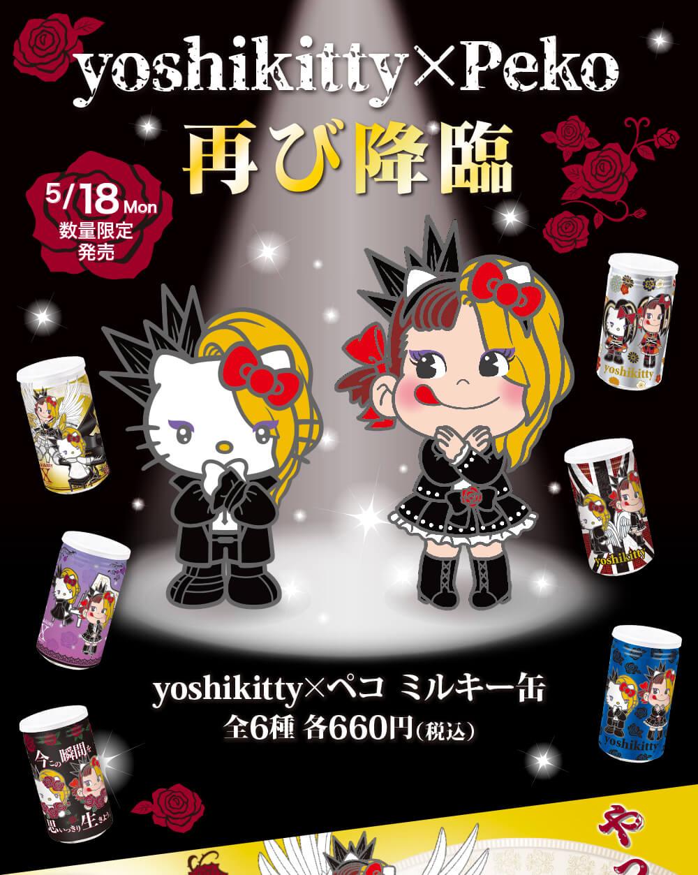 「yoshikitty」×「ペコちゃん」コラボ再び降臨!不二家から数量限定でミルキー缶が登場