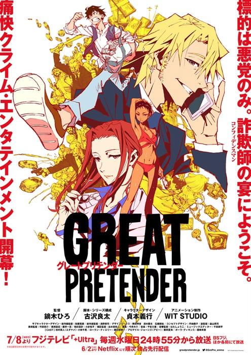 TVアニメ『GREAT PRETENDER』メインPV&キービジュアル第1弾が公開!放送・配信日も決定