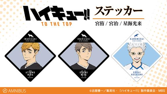 『ハイキュー!! TO THE TOP』新グッズ「ステッカー」登場!宮兄弟や星海がラインナップ
