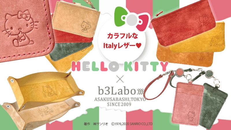 「ハローキティ」×革小物ブランド「b3 Labo」コラボ第2弾登場!カラフルなイタリーレザーにキティが刻印された大人かわいいデザイン