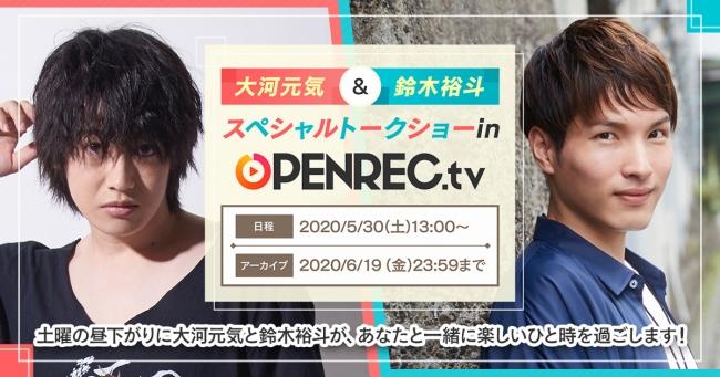 大河元気さん、鈴木裕斗さんによるスペシャルトークショー生配信決定!「OPENREC.tv」にて