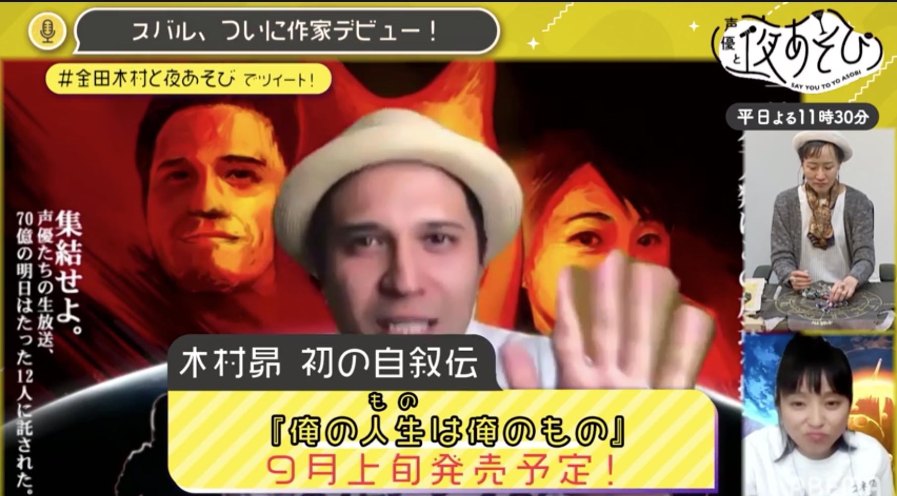 声優・木村昴さん「 俺の人生は俺のもの 」で作家デビュー!自叙伝を9月上旬発売