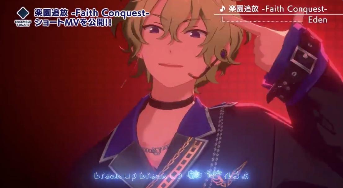 『あんスタ』Eden中心の新イベント開始!新曲「楽園追放 -Faith Conquest-」ショートMV公開