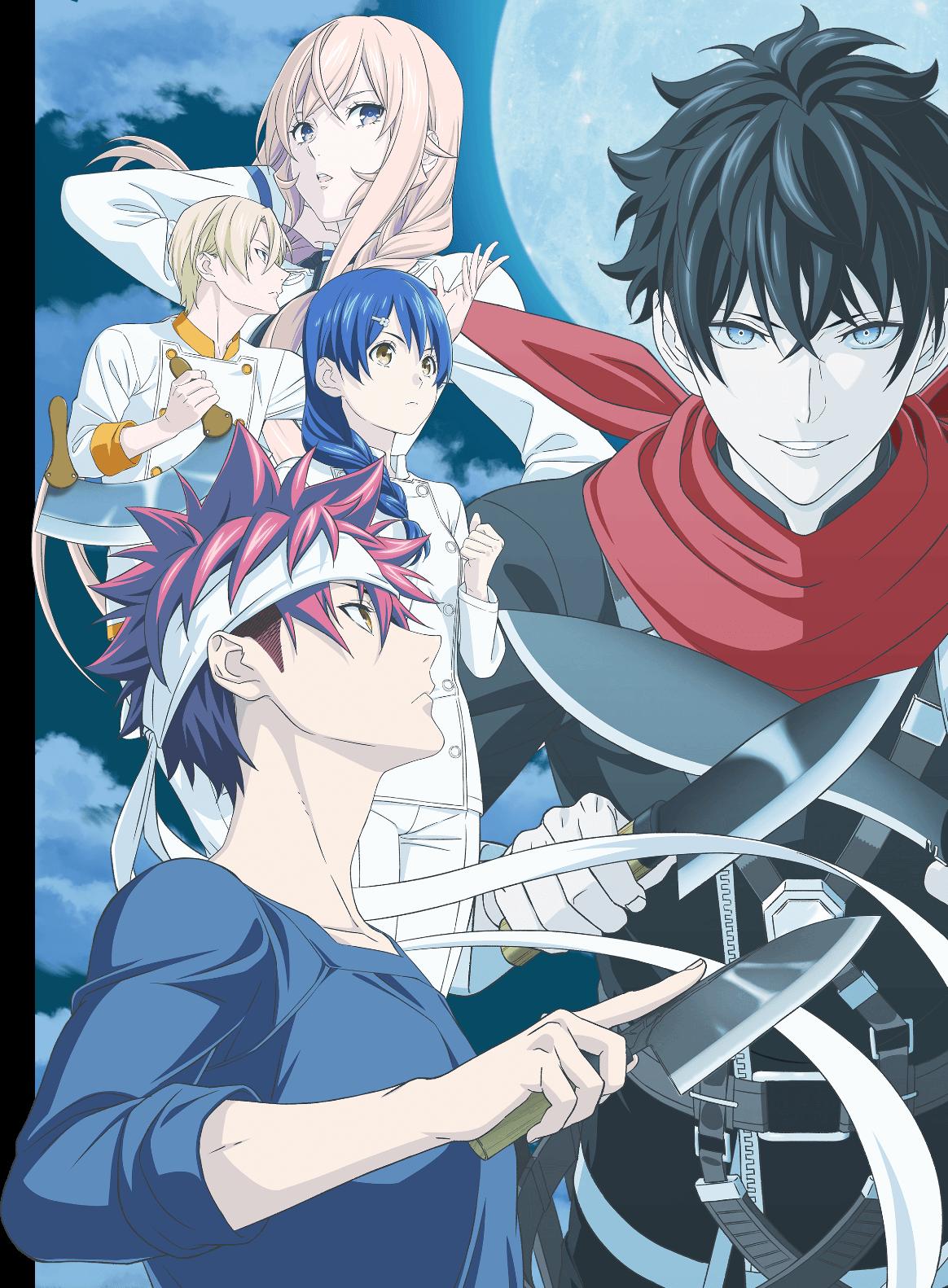 TVアニメ『食戟のソーマ 豪ノ皿』3話以降の放送・配信が2020年7月以降に延期