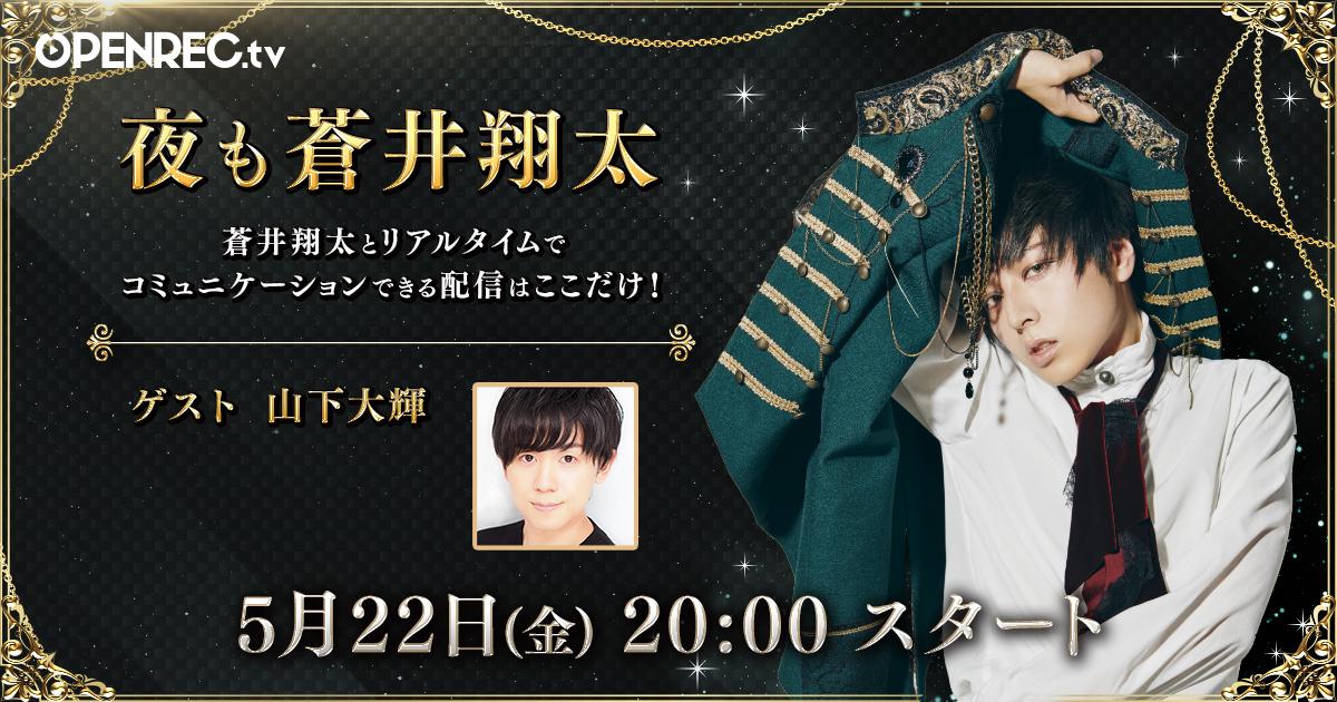 人気番組「夜も蒼井翔太」がOPENREC.tvにて放送決定!初回はゲスト・山下大輝さんとゲーム実況