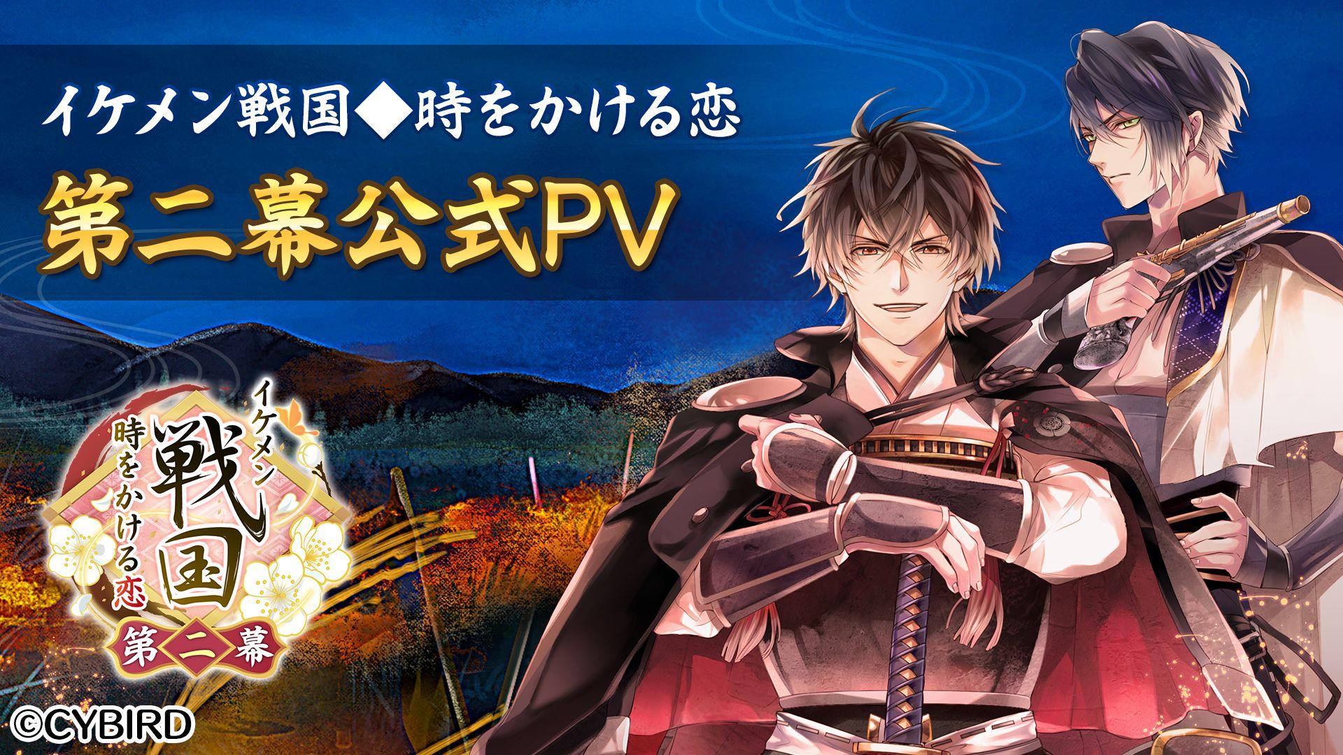 『イケメン戦国◆時をかける恋』第二幕最新PV公開&プロローグのフルボイス化決定!