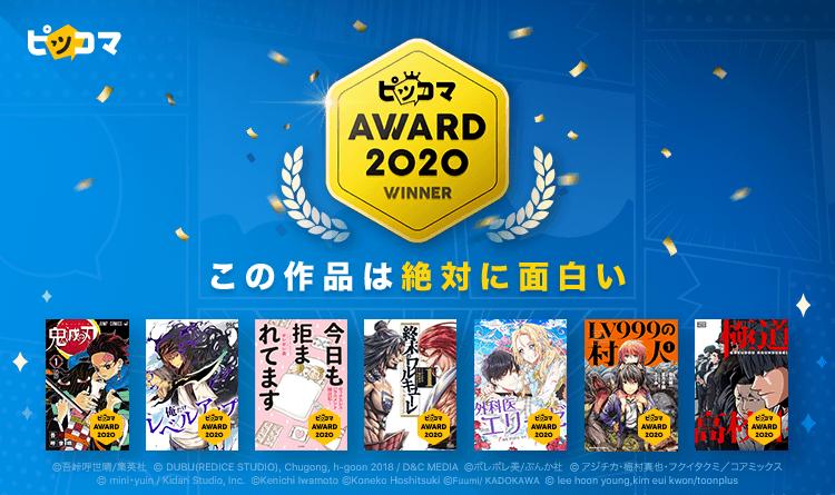"""約1,000万人が選ぶ""""絶対に面白い""""マンガ7作品が公開!「ピッコマAWARD 2020」発表"""
