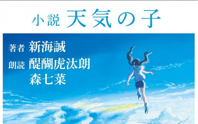 小説『天気の子』帆高役・醍醐虎汰朗さん、陽菜役・森七菜さんの朗読でオーディオブック化!