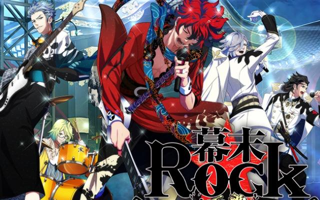 アプリ「幕末Rock 極魂」全コンテンツが無料配信決定!アドベンチャーxリズムゲームで紡がれる幕末の物語