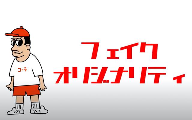 木村昴さんが自身のルーツを歌った楽曲「フェイクオリジナリティ」試聴動画公開!フォトブックの限定版に付属するCDに収録