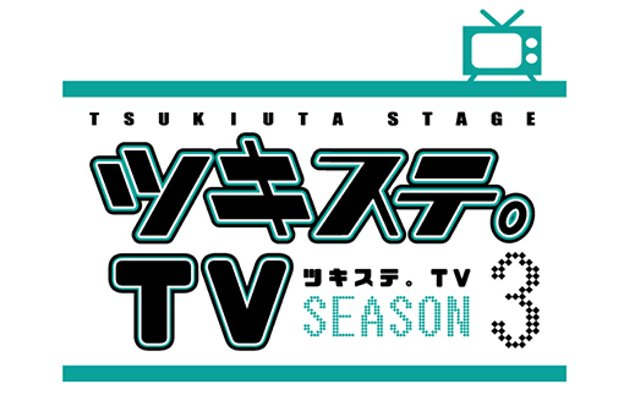 「ツキステ。 TV Season3」放送決定!Six Gravity&Procellarumのキャストがスポーツ対決や職業体験に挑戦