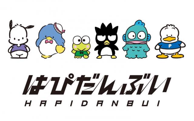 『サンリオ』ポチャッコ、ばつ丸らが参加する史上初のユニットキャラ「はぴだんぶい」限定アート商品が販売決定!