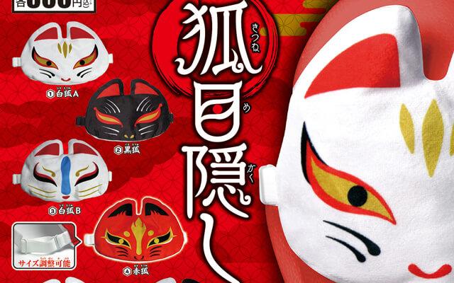 狐好き集合!狐がデザインされたふわふわ素材のアイマスク「狐目隠し」がカプセルトイで登場!