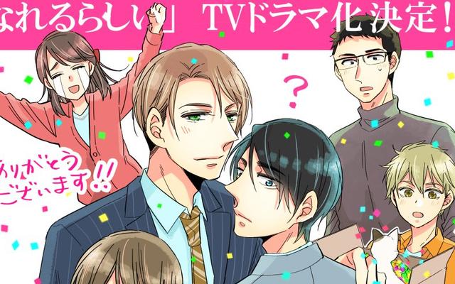 BL漫画「30歳まで童貞だと魔法使いになれるらしい」TVドラマ化決定!作者・豊田悠先生による描き下ろしも