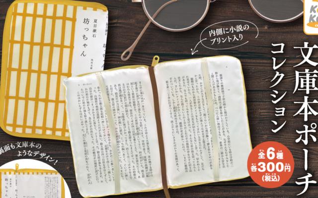 カプセルトイ「文庫本ポーチコレクション」登場!内側には小説プリント&ブックカバーとしても使用可能