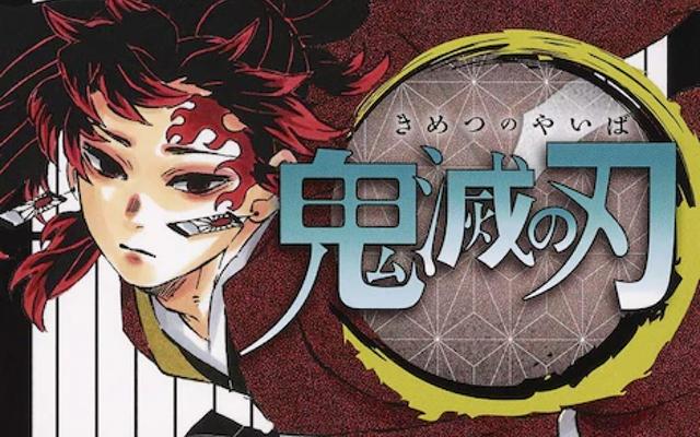 『鬼滅の刃』連載に幕 炎柱・煉獄杏寿郎を描くスピンオフ短編「煉獄外伝」も始動