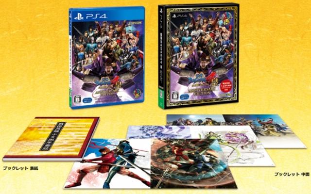 『戦国BASARA』シリーズ生誕15周年特別パッケージ「戦国BASARA4 皇 ANNIVERSARY EDITION」発売決定!