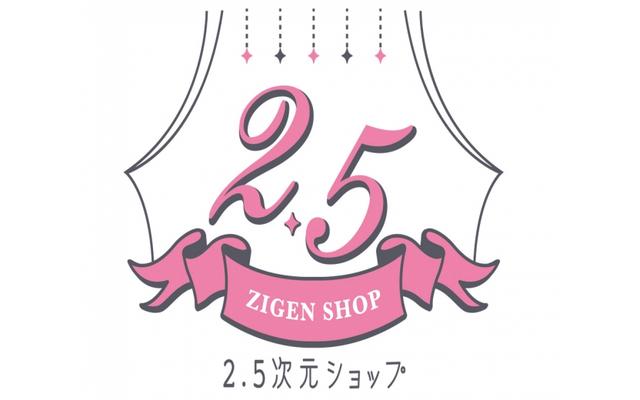 「2.5次元ショップ」期間限定で大阪初出店!『エーステ』『刀ミュ』『あんステ』などのグッズを販売