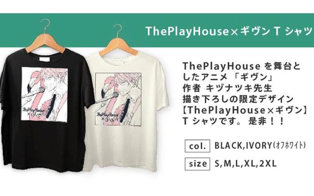 『ギヴン』キヅナツキ先生描き下ろしTシャツが登場!聖地のライブハウス存続プロジェクトの一環