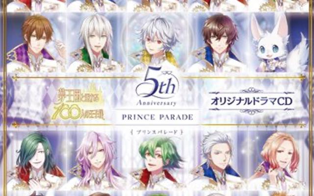 『夢100』5周年記念ドラマCD「5周年プリンスパレード」発売決定!豪華キャストによるメッセージも