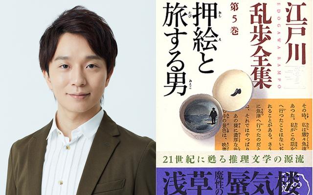 中澤まさともさんが江戸川乱歩の短編「 押絵と旅する男」を朗読!自宅で収録した朗読動画公開