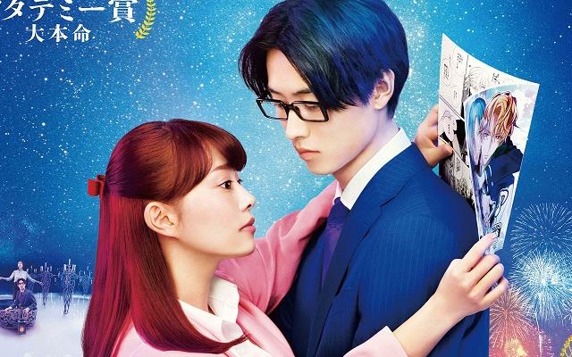 """実写映画『ヲタ恋』BD&DVD発売決定!映像特典は禁断の""""BL妄想シーン""""未公開映像など"""