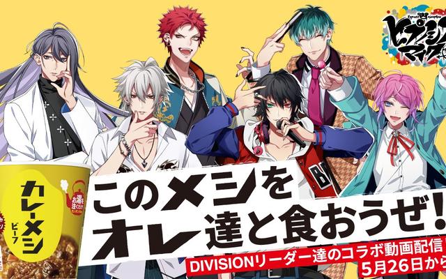 『ヒプマイ』x「カレーメシ」6ディビジョンのリーダーによるオリジナル楽曲&リリックビデオ公開決定!