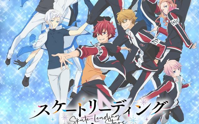 監督・谷口悟朗さん x キャラデザ・枢やな先生のアニメ『スケートリーディング☆スターズ』放送延期を発表