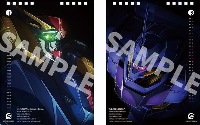 『機動戦士ガンダム』シリーズの2021年卓上カレンダーが登場!人気メカ12体の描き下ろしイラストを使用