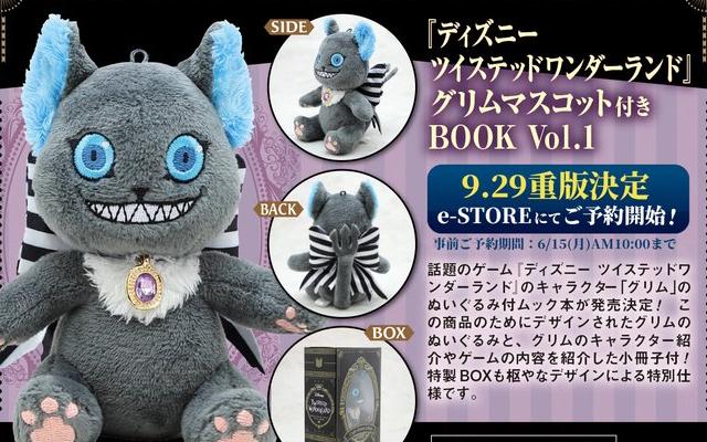 『ツイステ』ムック本「グリムのマスコット付きBOOK Vol.1」重版決定!即完売した人気商品を手に入れるチャンス