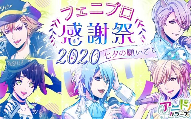 アニマルアイドル育成アプリ『アニドル』キャラによるオンラインファンミ開催決定!