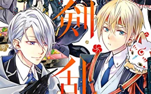 """『刀剣乱舞』""""ごはん""""と""""遊び""""がテーマのアンソロジー2冊同時発売!"""