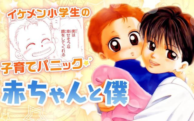 幼い弟の世話に奮闘する主人公を描く『赤ちゃんと僕』&禁断の恋を描く『天使禁猟区』全話無料公開決定!