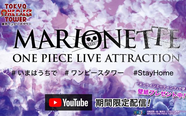 「東京ワンピースタワー」で大人気のライブショー「MARIONETTE」ファイナル公演が配信決定!