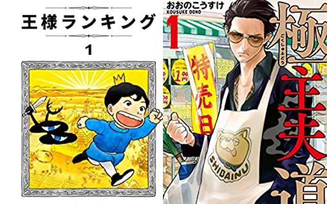 『王様ランキング』『極主夫道』『地縛少年 花子くん』など話題作が100円で読める!Renta!でキャンペーン開始