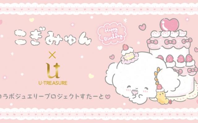 『サンリオ』小麦粉の妖精・こぎみゅんの誕生日記念「ユートレジャー」とのコラボジュエリー企画が始動!