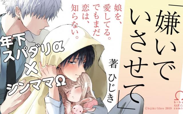 オメガバースBL『嫌いでいさせて』斉藤壮馬さん、増田俊樹さん、中島ヨシキさん出演でドラマCD化!