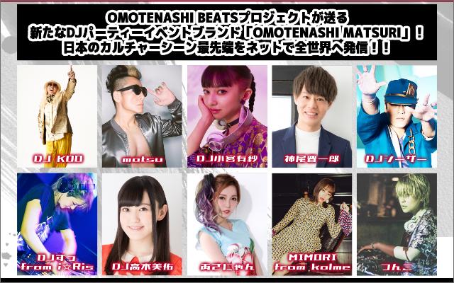 声優・神尾晋一郎さん、DJ KOOさんらが出演するDJイベント無料配信決定!