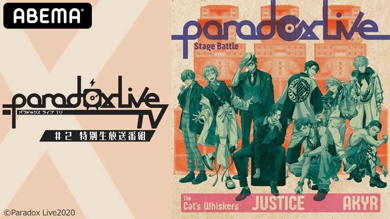 『パラライ』特別番組第2回目の生配信決定!2ndバトル「JUSTICE」の結果発表も