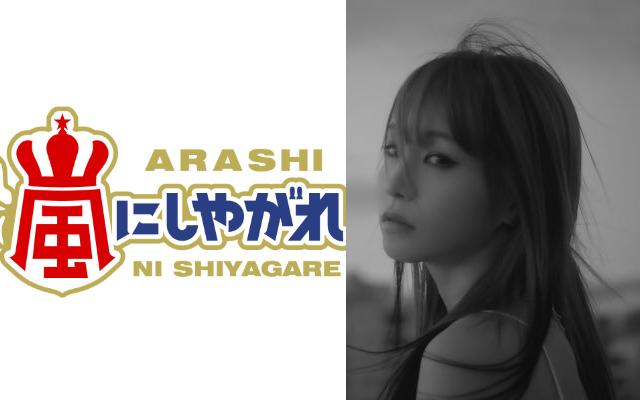 人気シンガー・LiSAさん「嵐にしやがれ」初出演決定!