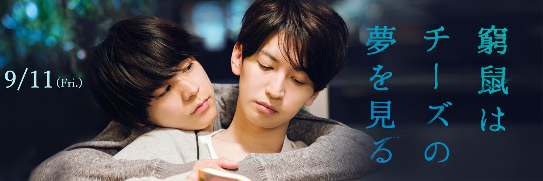 BL実写映画『窮鼠はチーズの夢を見る』新たな公開日が9月11日に決定!