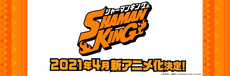 『シャーマンキング』2021年4月完全新作TVアニメ化決定!