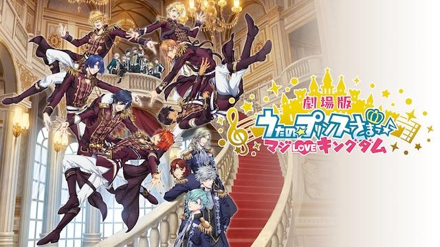TVアニメ『うたの☆プリンスさまっ♪ マジLOVE』シリーズ期間限定全話無料配信がU-NEXTでスタート