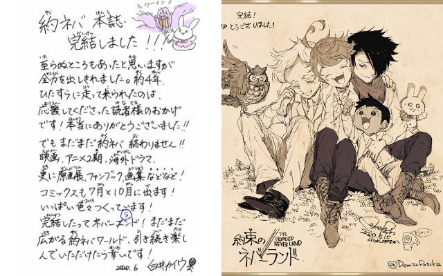 『約ネバ』はまだまだ終わらない!作者・白井カイウ先生、出水ぽすか先生のメッセージ&イラストが公開