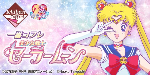 『美少女戦士セーラームーン』新作一番コフレ初登場!2020年11月発売予定
