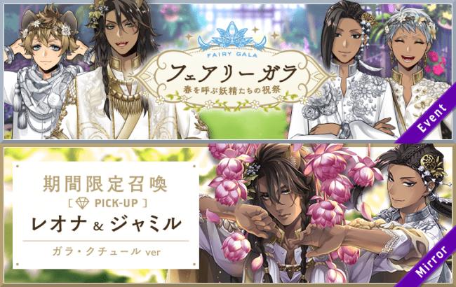 『ツイステ』期間限定イベント「フェアリーガラ ~春を呼ぶ妖精たちの祝祭~」と「フェアリーガラ 期間限定召喚」開催決定!