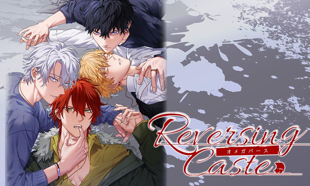 おとめ堂新作BLノベルゲーム 『Reversing Caste ―オメガバース―』2020年夏配信決定!事前登録受付開始