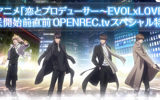 TVアニメ『恋プロ』7月に放送決定!杉田智和さん、平川大輔さんが出演する生特番&OP・ED情報も
