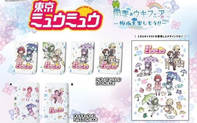 『東京ミュウミュウ』梅雨をテーマにした グラフアート新商品が販売決定!