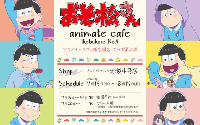『おそ松さん』x「アニメイトカフェ」幼稚園がテーマの描き下ろし公開!ドリンクメニュー&グッズの販売も